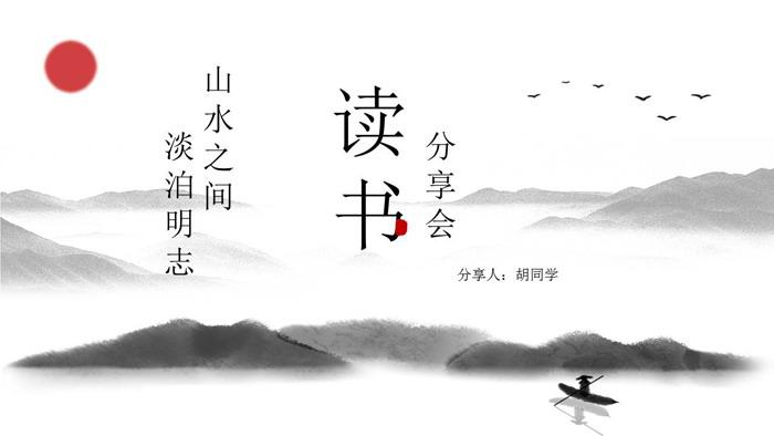 淡雅水墨中国风读书分享会PPT