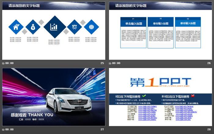 彩色酷炫凯迪拉克汽车销售PPT模板