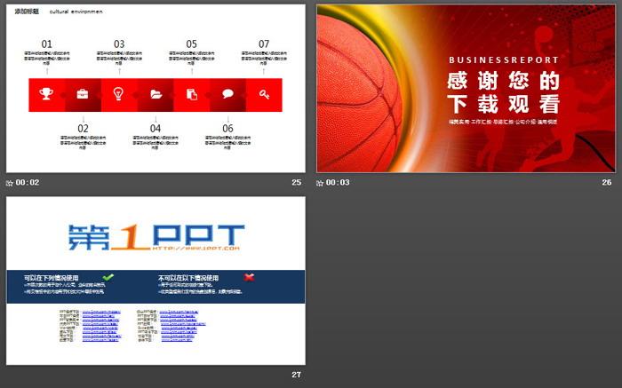 红色篮球比赛PPT模板