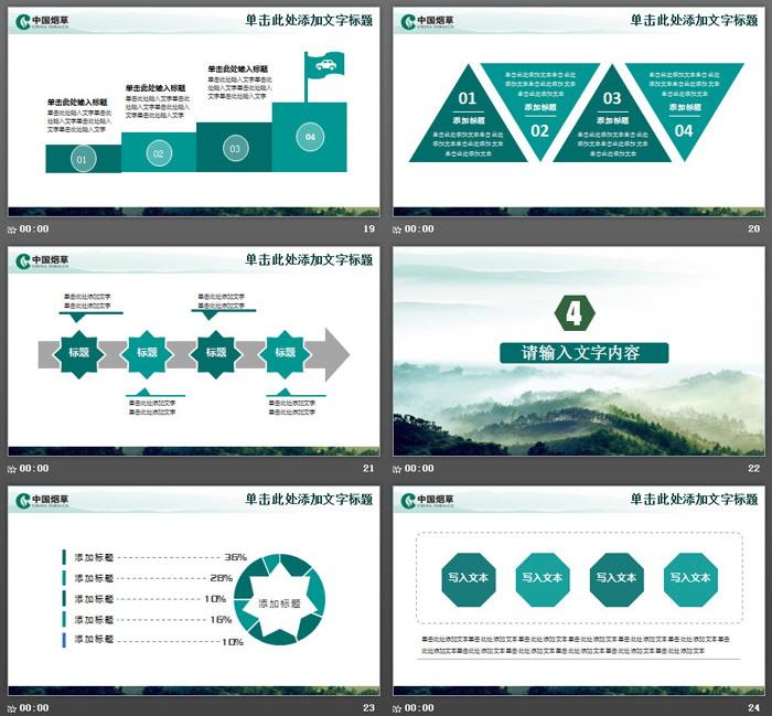 绿色清新中国烟草PPT模板