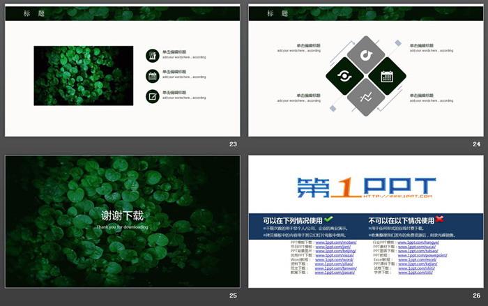 绿色清新植物叶子背景PPT模板