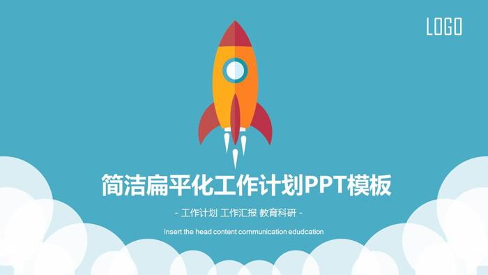 扁平化小火箭背景工作计划PPT模板