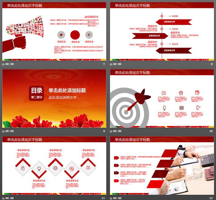 红色大气国税局工作总结汇报PPT模板