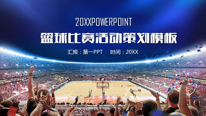篮球场篮球比赛PPT模板