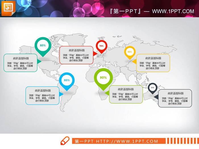 灰色世界地图剪影PPT图表