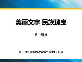 《美丽文字 民族瑰宝》骄人祖先 灿烂文化PPT(第一课时)