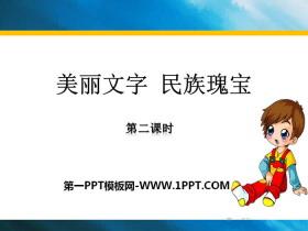 《美丽文字 民族瑰宝》骄人祖先 灿烂文化PPT(第二课时)