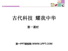 《古代科技 耀我中华》骄人祖先 灿烂文化PPT(第一课时)