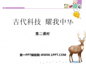 《古代科技 耀我中华》骄人祖先 灿烂文化PPT(第二课时)