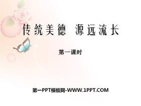 《传统美德 源远流长》骄人祖先 灿烂文化PPT(第一课时)