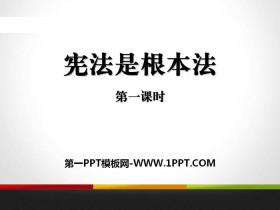 《宪法是根本法》我们的守护者PPT下载