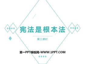 《宪法是根本法》我们的守护者PPT课件下载