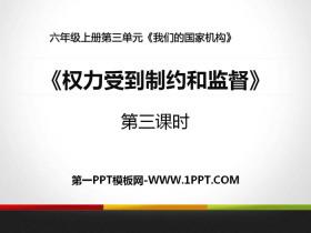《权力受到制约和监督》我们的国家机构PPT下载