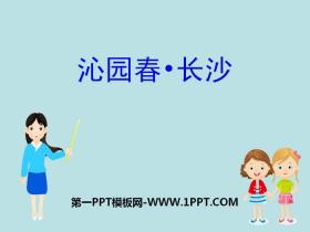 《沁园春・长沙》PPT精品课件