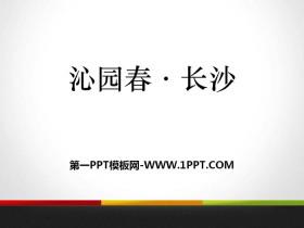 《沁园春・长沙》PPT优质课件下载