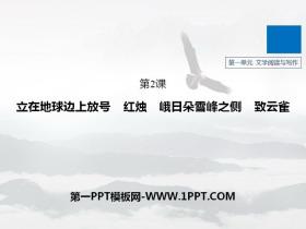 《立在地球边上放号》《红烛》《*峨日朵雪峰之侧》《*致云雀》PPTtt娱乐官网平台
