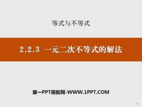 《一元二次不等式的解法》等式与不等式PPT