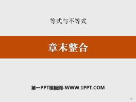 《章末整合》等式与不等式PPT
