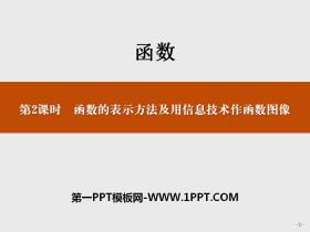 《函数的表示方法及用信息技术作函数图像》函数PPT