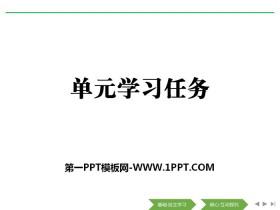 《单元学习任务》(第六单元)PPT
