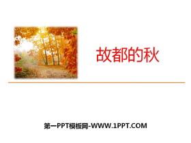 《故都的秋》PPT课件下载