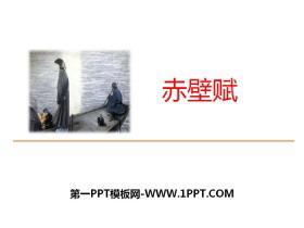 《赤壁赋》PPT教学课件