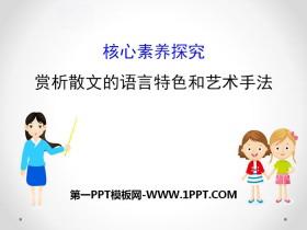 《赏析散文的语言特色和艺术手法》核心素养探究PPT