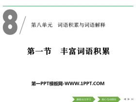 《丰富词语积累》词语积累与词语解释PPT