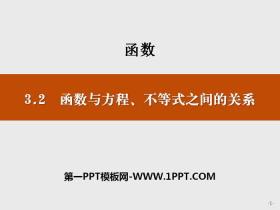 《函数与方程、不等式之间的关系》函数PPT