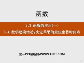 《函数的应用》《数学建模活动:决定苹果的最佳出售时间点》函数PPT
