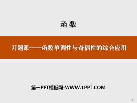 《习题课――函数单调性与奇偶性的综合应用》函数PPT