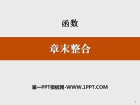 《章末整合》函数PPT