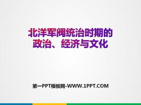 《北洋军阀统治时期的政治、经济与文化》辛亥革命与中华民国的建立PPT