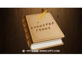 《五四运动与中国共产党的诞生》PPT课件