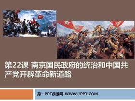 《南京国民政府的统治和中国共产党开辟革命新道路》PPT