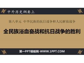 《全民族浴血奋战和抗日战争的胜利》PPT
