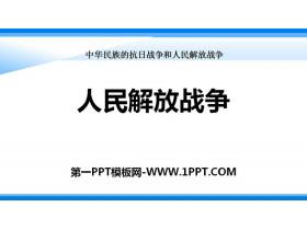《人民解放战争》PPT