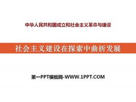 《社会主义建设在探索中曲折发展》PPT