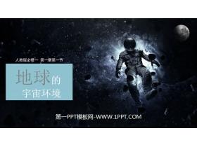 《地球的宇宙环境》宇宙中的地球PPT下载