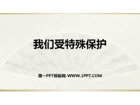 《我��受特殊保�o》法律保�o我��健康成�LPPT�n件