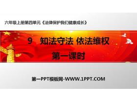 《知法守法 依法�S�唷贩�律保�o我��健康成�LPPT