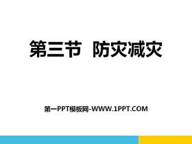 《防灾减灾》自然灾害PPT