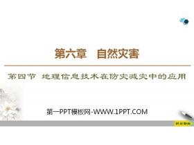 《地理信息技术在防灾减灾中的应用》自然灾害PPT