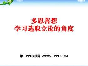 《多思善想 学习选取立论的角度》PPT课件