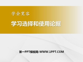 《学会宽容 学习选择和使用论据》PPT
