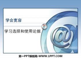 《学会宽容 学习选择和使用论据》PPT课件