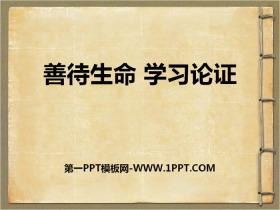 《善待生命 学习论证》PPT