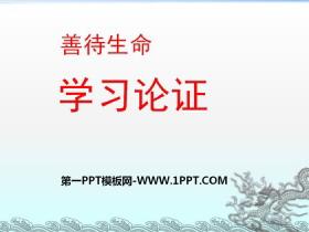 《善待生命 学习论证》PPT课件