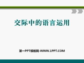 《交际中的语言运用》PPT