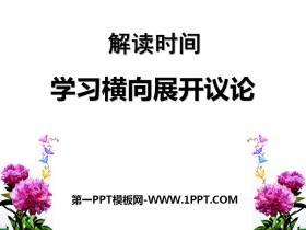 《解读时间 学习横向展开议论》PPT